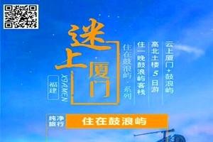 1月份去厦门旅游团_元旦节郑州去厦门旅游团_迷上厦门双飞五日