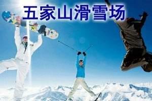 吉林圣鑫温泉+五家山滑雪2日、赏吉林雾凇、泡吉林圣鑫温泉