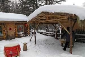 【北京到哈尔滨旅游】【雪传奇】哈尔滨、亚布力、雪乡双动六日游