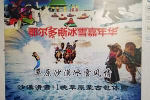 鄂尔多斯冰雪嘉年华——沙漠滑雪草原蒙古包五日游