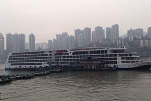 重庆到宜昌便宜点的豪华游轮有哪些,性价比高的五星游轮,4日游