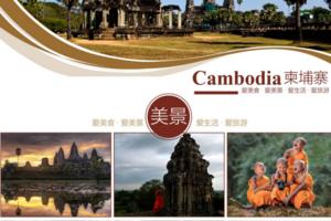 越南+柬埔寨+老挝9晚10天(柬式自助餐+柬式特色餐)