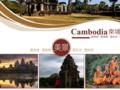 越南柬埔寨旅游攻略|北京包机到柬埔寨大小吴哥双飞5日游