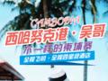 北京出發到柬埔寨西哈努克+吳哥港六日游(不一樣的柬埔寨)