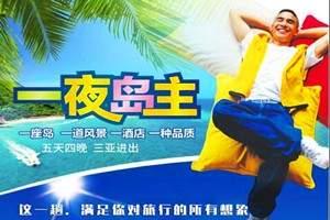 去三亚旅游团价格_郑州去三亚旅游团报价_三亚一夜岛主双飞五天