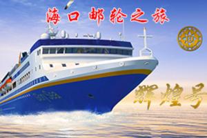 海口到越南邮轮旅游_下龙湾3天2晚邮轮之旅_越南邮轮旅游报价