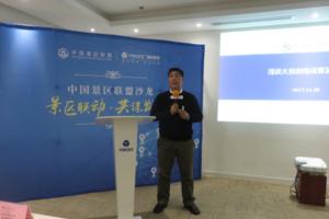 浅谈大目的地运营与创新——中国景区联盟第三期沙龙成功举行