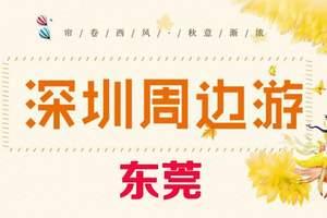 公司包团旅游_周边1日游方案_东莞松山湖当地1天汽车团