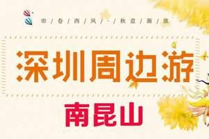 深圳跟团南昆山2日游_南昆山森林公园_白水寨周末2日游