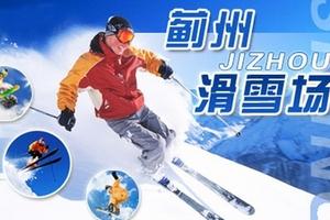 天津到蓟县蓟州国际滑雪场旅游团-蓟州国际滑雪场休闲一日游