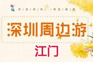 深圳跟团江门2日游_江门帝都温泉、碉楼、小鸟天堂周边2日游