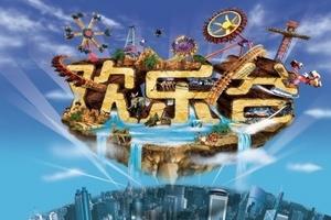 天津欢乐谷主题公园旅游团-天津欢乐谷主题公园直通车休闲一日游