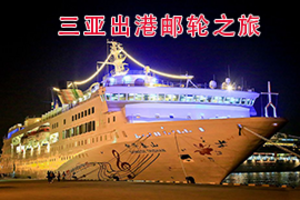 三亚出发到菲律宾邮轮之旅_中华泰山号邮菲律宾六天五晚邮轮之旅