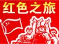 广西红色线路推荐 百色革命圣地、德天跨国瀑布四天学习培训团