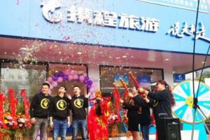 上海携程旅游门店正式营业 又在跟旅行社抢饭碗?