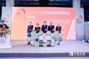 2017首届北京国际健康旅游博览会顺利开幕