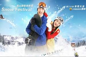 嵩山滑雪一日游 独家赠送双份保险 郑州到嵩山滑雪场旅游特价
