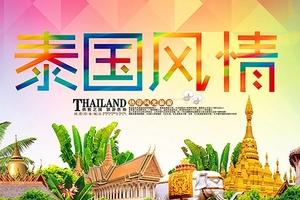 2018年泰国春节旅游团_郑州到泰国过新年_曼谷芭提雅六日游