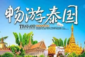 春节泰国旅游团_春节郑州直飞泰国旅游团_泰国沙美岛双飞六日游