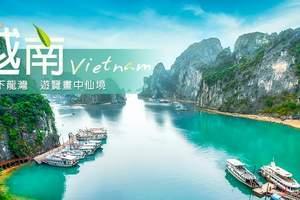 越南下龙湾·天堂岛·月亮湖·三天二晚游【无购物·无自费】