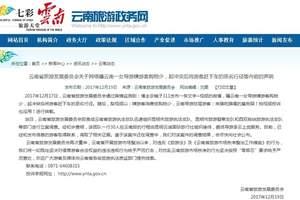 网曝云南女导游骂游客骗吃骗喝并赶其下车