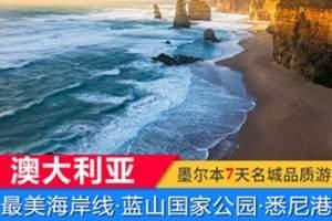 海南到澳大利亚旅游七日游 悉尼 墨尔本 黄金海岸 布里斯本