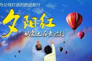 夕阳红推荐线路,青岛到北京高铁往返六日游,高品质纯玩老年团