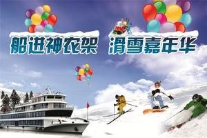 春节神农架滑雪旅游团_船进神农架滑雪、三峡游轮二日游<坐船>