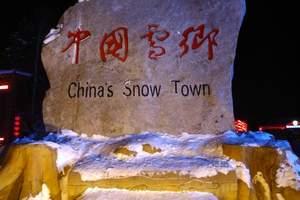 """长春到雪乡旅游团""""遇见""""冰雪奇缘-雪乡2日游"""