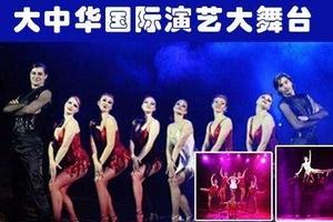 四川看二人转小品的地方--成都大中华国际演艺大舞台