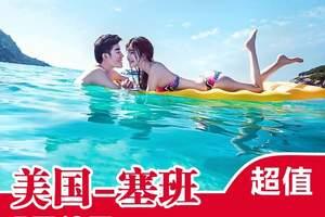 深圳到塞班岛跟团游 塞班岛5天游价格 塞班岛旅游多少钱