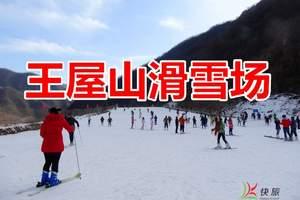 洛阳代售王屋山滑雪场门票 济源王屋山滑雪怎么样
