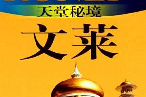 文莱旅游团_春节到文莱旅游团_郑州春节到文莱隐世秘境六天五晚