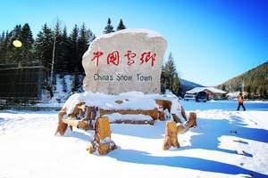 寒假亲子游,哈尔滨雪乡跟团五日游,无购物无自费,青岛独立成团
