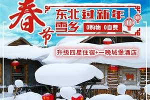 高端精品团,东北雪乡冰雪大世界5日游,0购物0自费,一价全含
