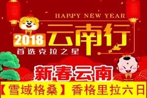 2018年春节郑州到云南旅游线路_春节云南旅行团_云南六日游