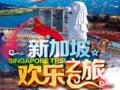 苏州昆山吴江出发【寻爱】新加坡4晚5日游(SQ直飞/纯玩)