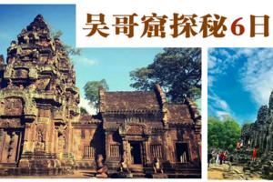 青岛到柬埔寨吴哥窟跟团游推荐线路,柬埔寨暹粒吴哥窟深度6日游
