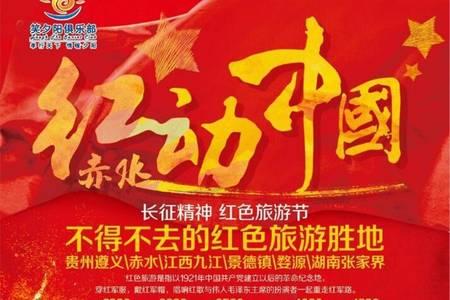 红色旅游专列贵州、赤水  贵阳、江西景德镇、庐山三卧8日游