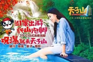 清远天子山瀑布自然风景区、小北江一天游