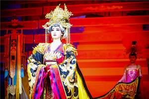 西安唐乐宫大唐女皇歌舞晚会优惠票预订网站 官方授权