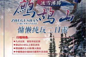 鹧鸪山慵懒纯玩2日游【赠送藏式土火锅、篝火晚会】