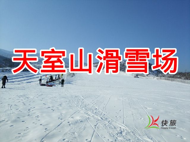 天室山滑雪场无水印版
