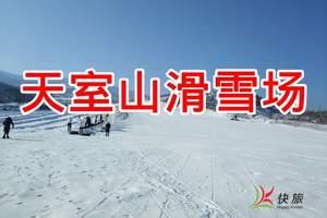 洛阳天室山滑雪场门票特价 伊川天室山滑雪场怎么样?