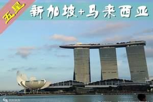 深圳到新马跟团游_深圳到新马5天游,深圳到新加坡马来西亚旅游