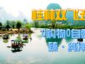 春节桂林高端跟团5日游线路,全程五星住宿,0购物0自费小包团