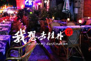 高端品质桂林游:青岛到桂林跟团双飞5日游,四星游船五星酒店