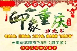 春节到重庆旅游团_春节郑州到重庆旅游团_重庆武隆仙女山五日游