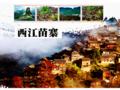 贵州精品线路推荐,青岛到贵州跟团双飞五日游,五星高标准住宿