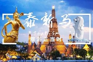 东南亚推荐线路:泰国、新加坡、马来西亚跟团10日游,特惠升级